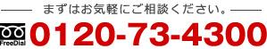0120-73-4300