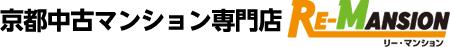 京都中古マンション専門店 RE-MANSION