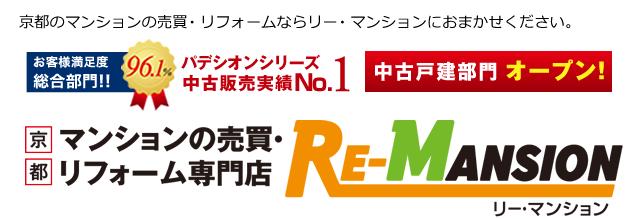 京都のマンションの売買・リフォームならリー・マンションにおまかせください。
